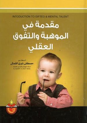 كتاب مقدمة في الموهبة والتفوق العقلي