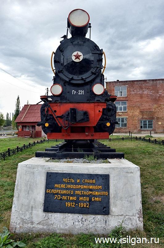 Pamjatnik-v-chest-70-letija-Beloreckoj-zheleznoj-dorogi-Gorod-Beloreck-Respublika-Bashkortostan