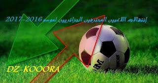 إنتقالات اللاعبين الجزائريين ولاعبي المنتخب الوطني الجزائري للموسم 2016-2017
