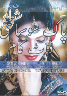 Shuaa Digest May 2016, read online or download free Urdu Shua Digest containing many many Urdu interesting stories by famous authors.