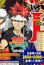Shokugeki no Souma OVA