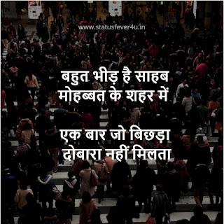 बहुत भीड़ है साहब  sad sahyri in hindi