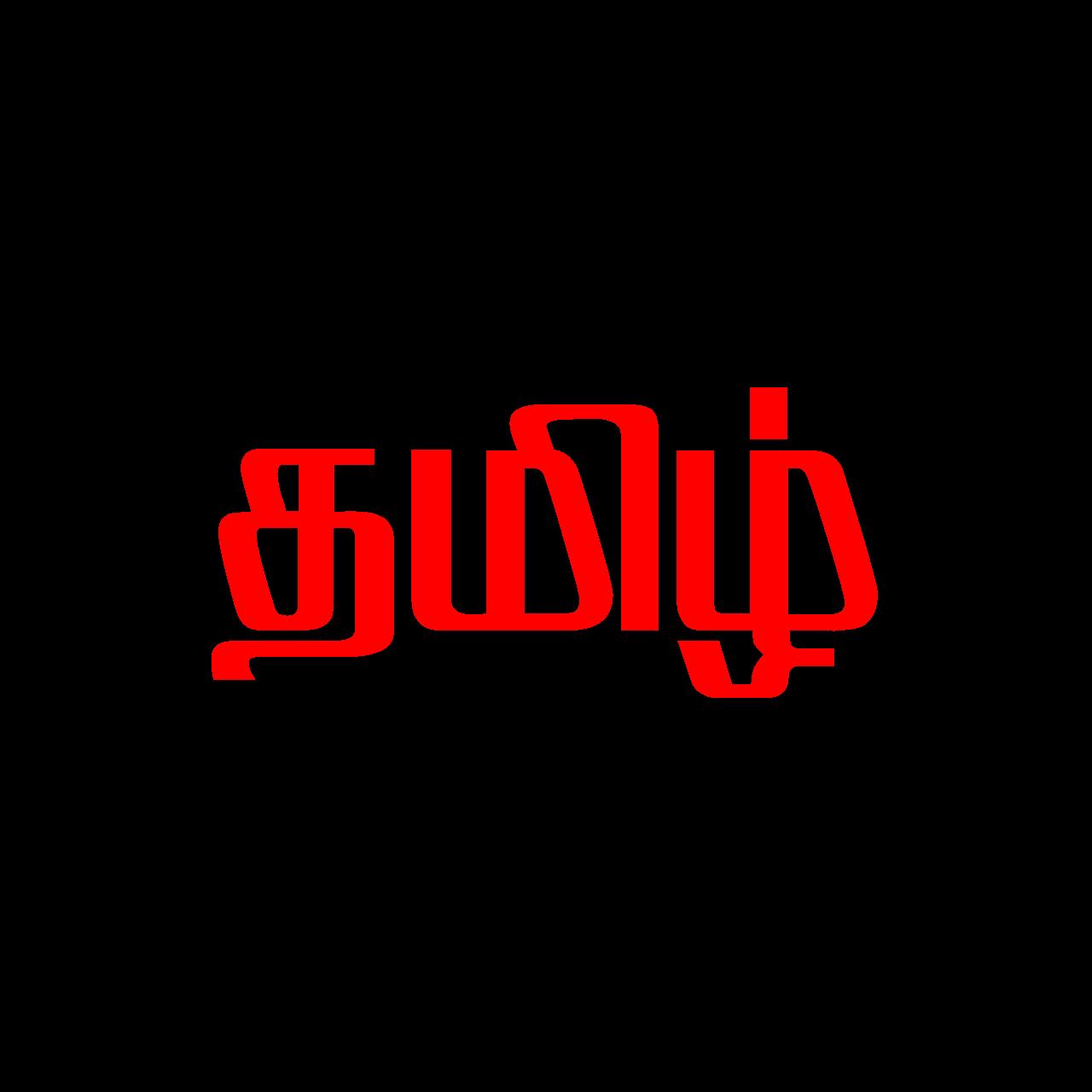 Nhm coverter softwre details tamil and engilsh; Ka Tamil Fonts Free Download Peatix