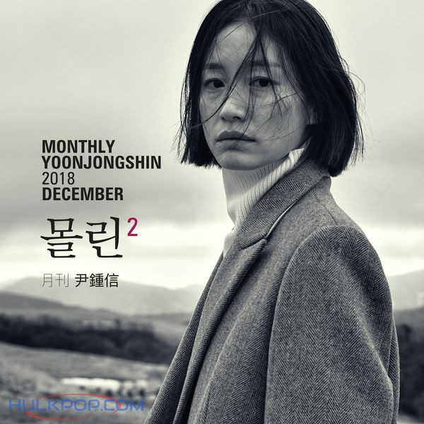 Yoon Jong Shin – Molyn2 (Monthly Project 2018 December Yoon Jong Shin) – Single (ITUNES MATCH AAC M4A)