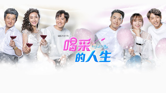 韓劇-喝采的人生-線上看-分集劇情-八大戲劇台