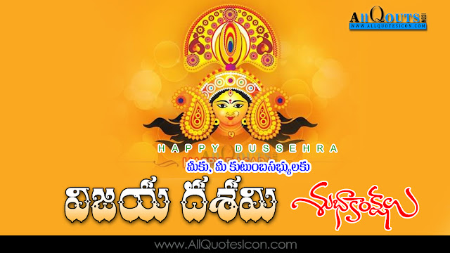 Dussehra-Greetings-Wishes-Wallpapers-Festival-Images-Photos-Pictures-Quotes-Pictures-Quotations-Telugu-Quotes-Images-Wishes-Greetings-Dussehra-Sayings-Wallpapers-Free