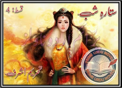 Free download Sitara e shab Episode 4 novel by Tehreem Ashraf pdf