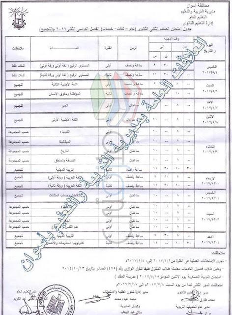 جدول امتحانات الصف الثاني الثانوي 2017 الترم الثاني محافظة اسوان