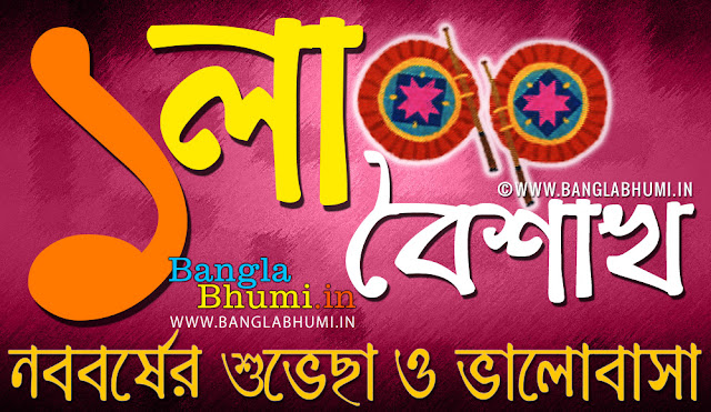 Free Download Noboborsho Bangla Wallpaper - Poila Baisakh Bangla Wallpaper