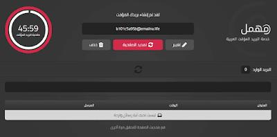 موقع-Mohmal