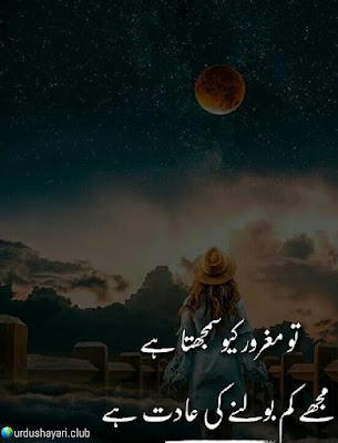 To Magrur Kyun Samjhta Hai..  Mujhe Kam Bolne Ki Adat Hai..!!  #lines #urdushayari