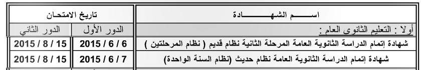 """جدول مواعيد امتحانات الثانويه العامه 2015 بالصور """"نظام قديم ونظام حديث"""""""