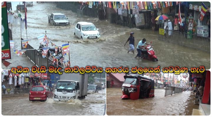 http://www.gossiplankanews.com/2018/04/nawalapitiya-flood.html