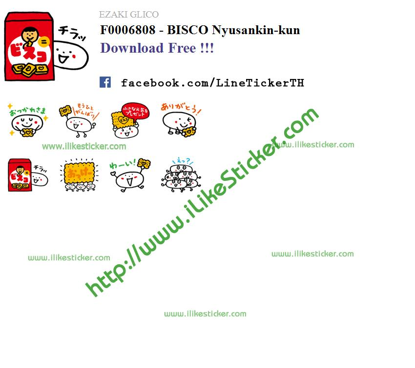 BISCO Nyusankin-kun