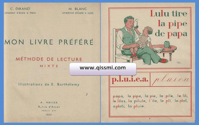 كتاب رائع لتعلم قراءة  اللغة الفرنسية للتلاميذ