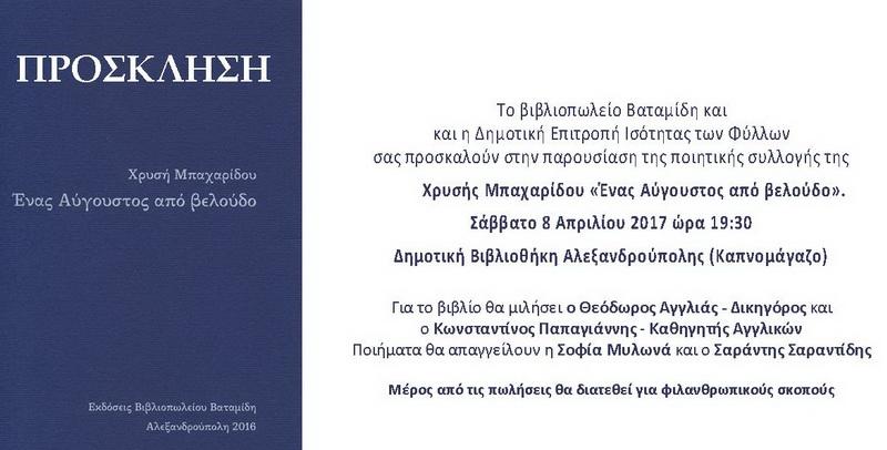 Αλεξανδρούπολη: Παρουσίαση του βιβλίου της Χρυσής Μπαχαρίδου «Ένας Αύγουστος από βελούδο»
