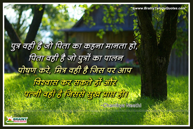 Latest Hindi Chanikya Anmol Vachan with hd wallpapers, Chanikya Hd Wallpapers Quotes in Hindi, Hindi shayari, Best Hindi Thoughts by Chanikya, Chanikya Great Speeches in Hindi, Chanikya Neethi in Hindi, Best Hindi Anmol vachan of Chanikya