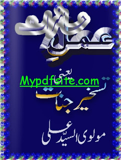 Aml hazraat Taskhere Jinaat