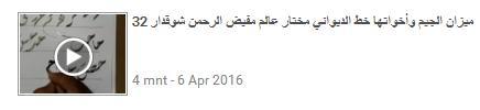 https://kaligrafi--islam.blogspot.co.id/2016/08/belajar-kaligrafi-diwani-lanjutan.html