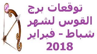توقعات برج القوس لشهر شباط - فبراير  2018