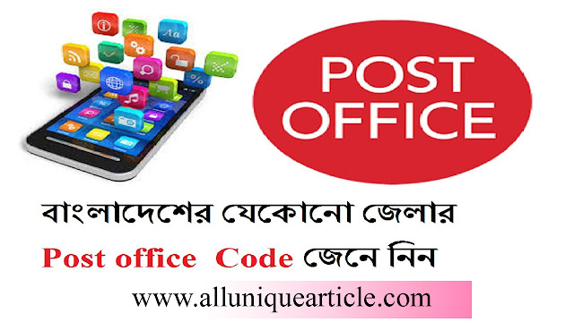 Post office code bangladesh