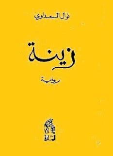 تحميل رواية زينة pdf - نوال السعداوي