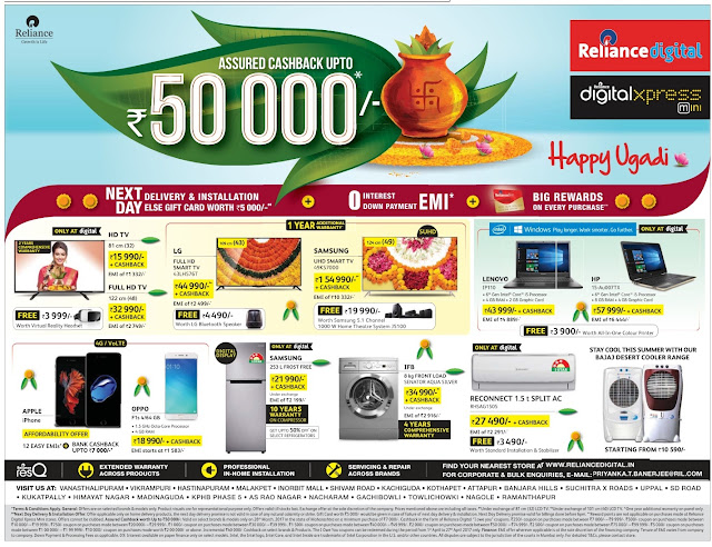 Reliance Digital Assured Cash Back up to Rs 50,000 | Ugadi Festival discount offers march 2017