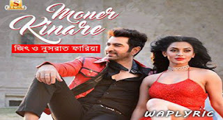 Moner Kinare Song Lyrics | Inspector NottyK