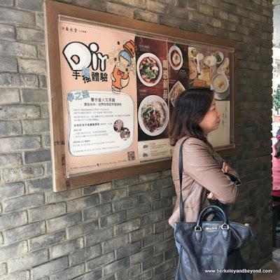 ad for DIY Boba Tea at Chun Shui Tang Cultural Tea House in Taichung, Taiwan
