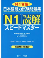 Speed Master N1 Dokkai   日本語能力試験問題集 N1  読解スピードマスター