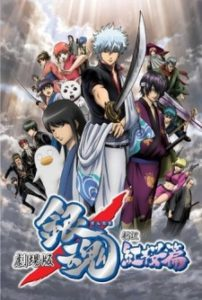 Download Gintama Movie : Shinyaku Benizakura-hen BD Subtitle Indonesia