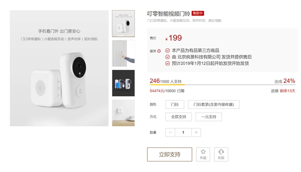 xiaomi zero intelligent video doorbell