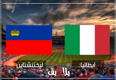 مشاهدة مباراة ايطاليا وليشتنشتاين بث مباشر اليوم في تصفيات امم اوروبا