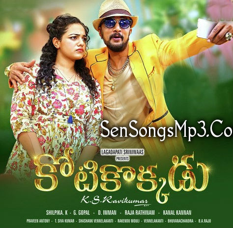 Sundeep nithya menen Kotikokkadu 2016 mp3 songs