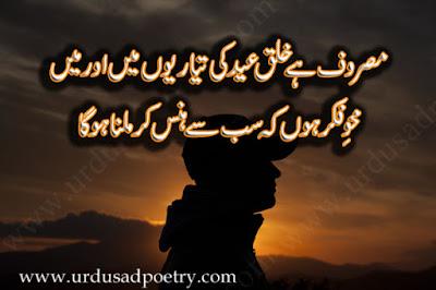 Masroof Hay Khalaq Eid Ki Tayyariyon Main