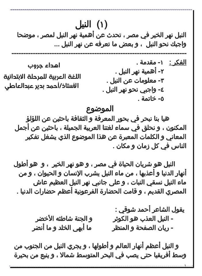 موضوع تعبير عن نهر النيل Pdf