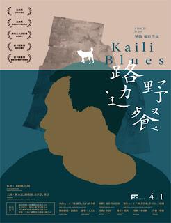 Kaili Blues (Kaili Blues: Canción del recuerdo) (2015)