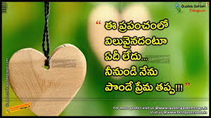 funny messages in telugu,telugu status, telugu whatsapp