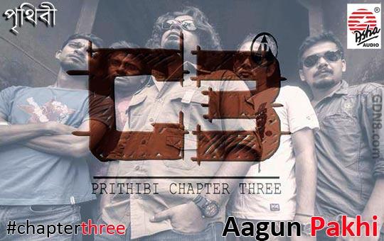 Aagun Pakhi Lyrics Chapter 3 Prithibi Band Bengali Lyrics