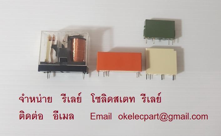 005 012 024-1H11 5A 4-Pin 5V 12V 24VDC Power Relays Hongfa Relays HF49FD