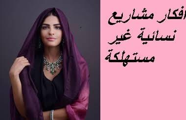 ،مشاريع نسائية ناجحة ،مشاريع نسائية مربحة، مشاريع نسائية ناجحة في السعودية ،مشاريع نسائية نادرة، مشاريع نسائية منزلية ناجحة ،مشاريع نسائية ناجحة في الإمارات، افكار مشاريع للنساء ،افكار مشاريع مربحة للنساء بالمنزل