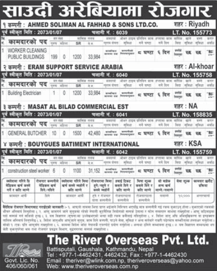 Jobs For Nepali In Saudi Arabia, Salary -Rs.42,480/