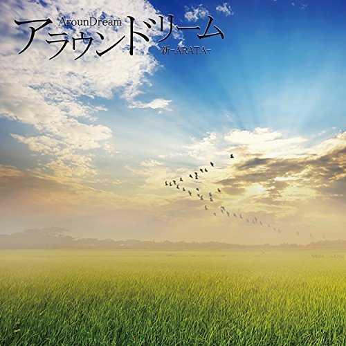 [Single] 新 (Arata) – アラウンドリーム (2015.08.26/MP3/RAR)