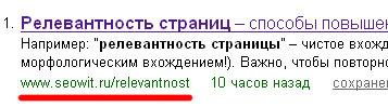 релевантная страница по версии Яндекса