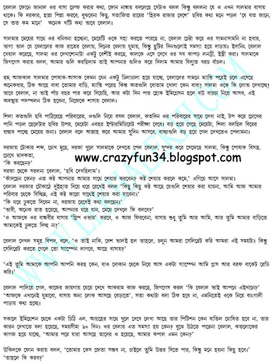 Kolkata Choti Book Related Keywords & Suggestions - Kolkata Choti