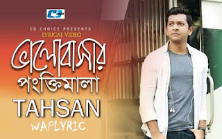 Valobashar Pongktimala Song Lyrics