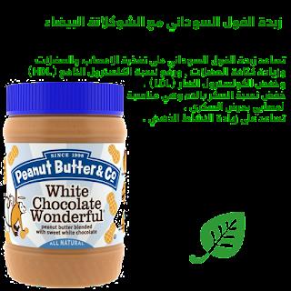 زبدة الفول السوداني مع الشوكلاتة البيضاء