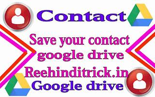 Contact no. Google drive me save kaise rakhe 1