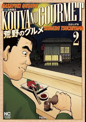 [Manga] 荒野のグルメ 第01-02巻 [Kouya no Gourmet Vol 01-02] Raw Download