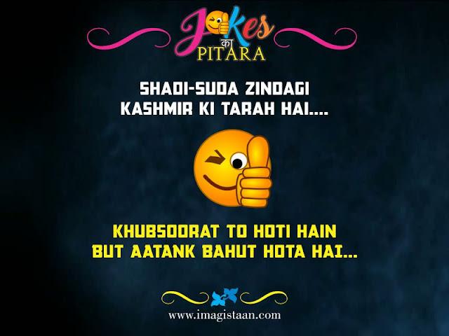 Jokes ka Pitara : Funny jokes for Whatsapp: Hindi Jokes , जोक्स इन हिन्दी